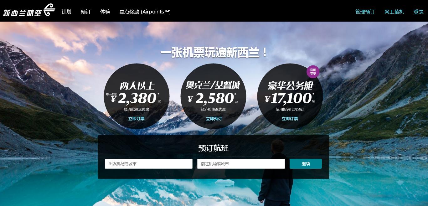 airnewzealand優惠碼2018【紐西蘭航空】往返每人低至¥2380