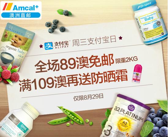 Amcal優惠碼2018【Amcal澳洲藥房】支付寶日89澳免郵;滿109澳送防曬霜