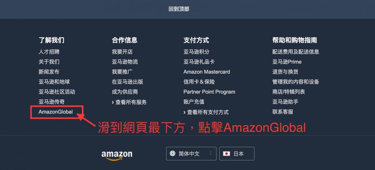 amazon jp 日本亞馬遜 AMAZON 購物教學文