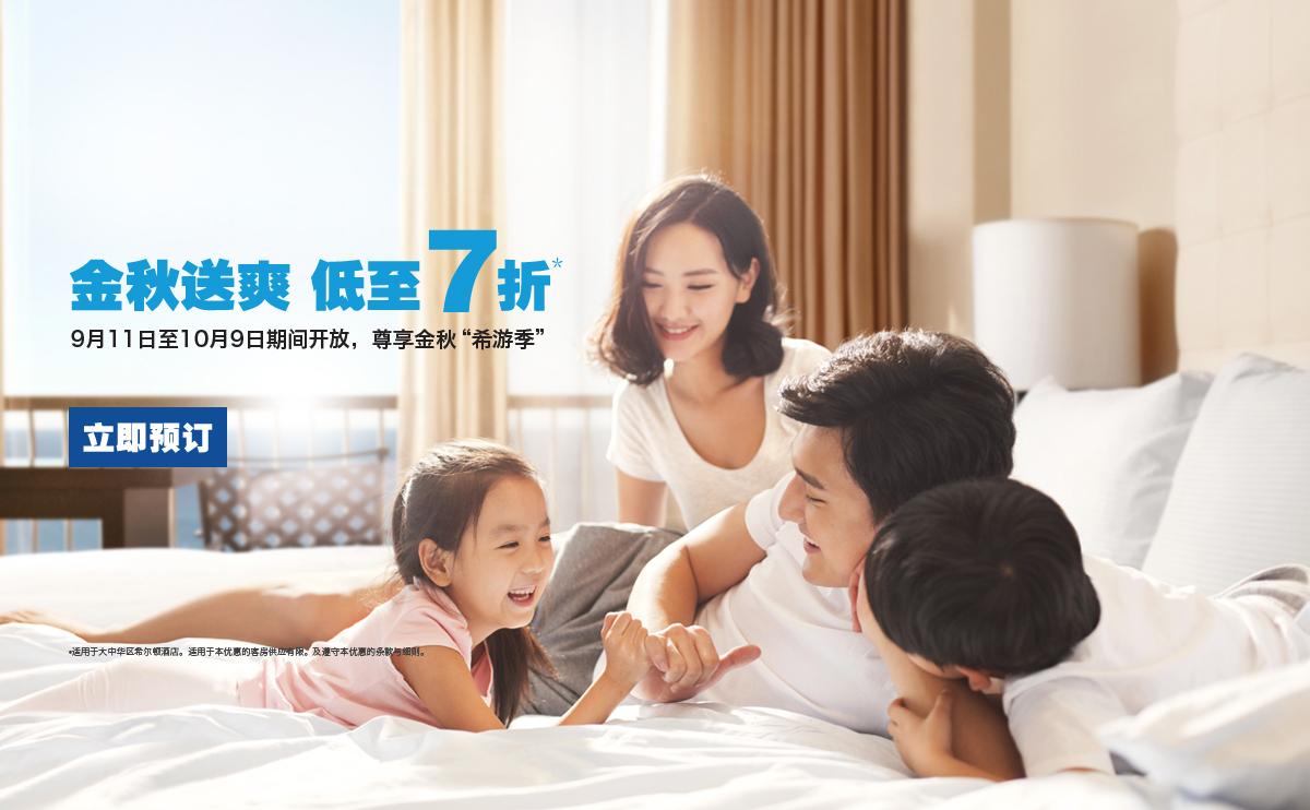 希爾頓酒店官方網站優惠碼2018 希爾頓推出了針對大中華區酒店的低至七折促銷