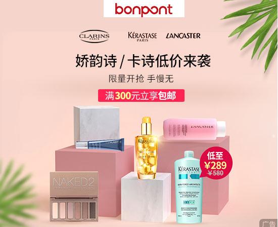 Bonpont優惠碼2018【bonpont】蘭嘉絲汀\嬌韻詩\卡詩低價來襲 限量開搶