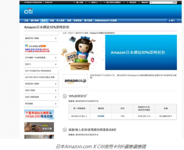 日本Amazon.com X Citi信用卡9折優惠優惠碼