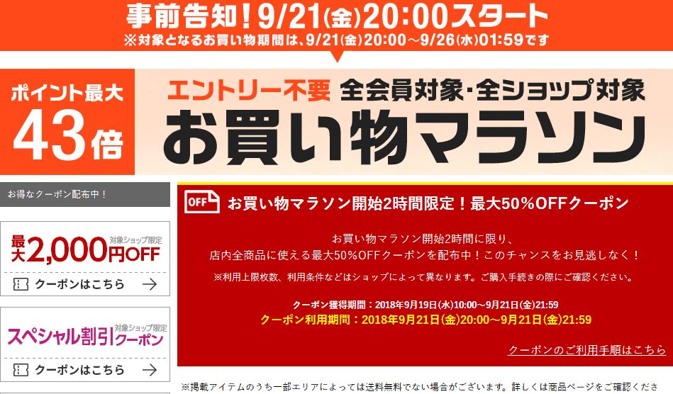 日本Rakuten優惠碼2018【Rakuten Global Market】9月限定大額滿減優惠券