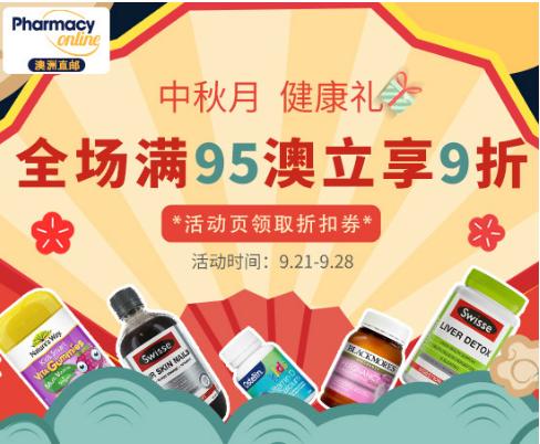 澳洲Pharmacy Online線上藥房優惠碼2018【澳洲PO藥房】中秋月 健康禮