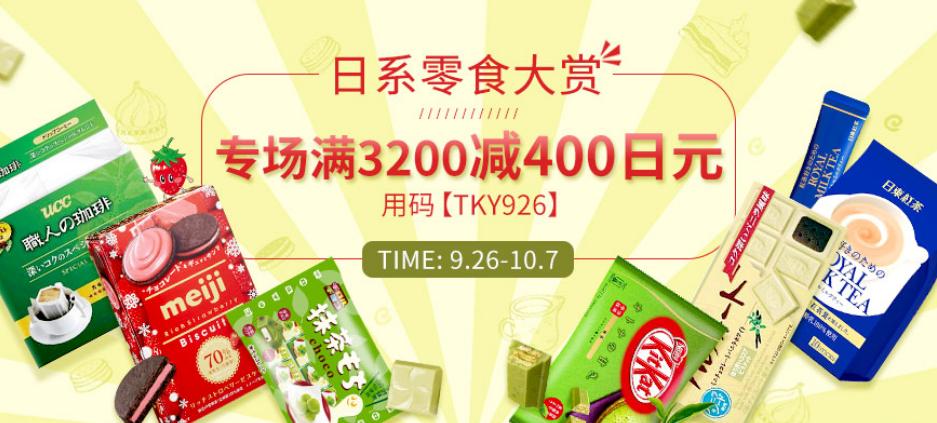 多慶屋優惠碼2018 takeya日系零食大賞 專場滿3200減400日元