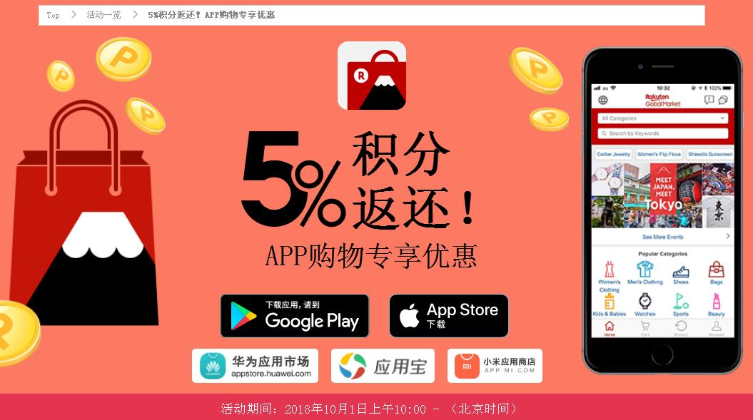 日本Rakuten優惠碼2018【Rakuten Global Market】APP購物專享優惠5%積分返還