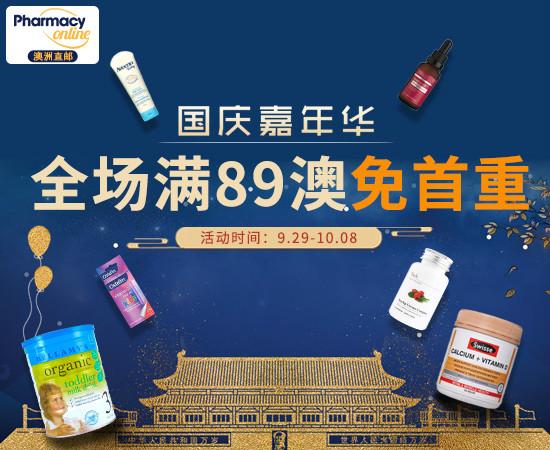 Pharmacy Online優惠碼2018【澳洲PO藥房】國慶嘉年華