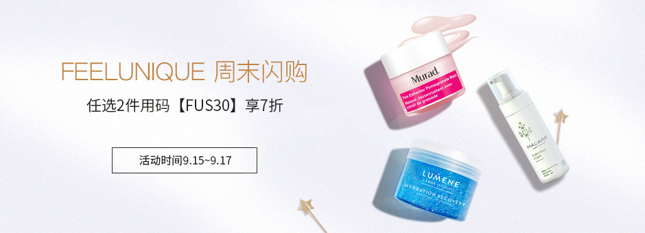 Feelunique中文網優惠碼2018 Feelunique周末閃購精選商品2件7折促銷 滿額包郵