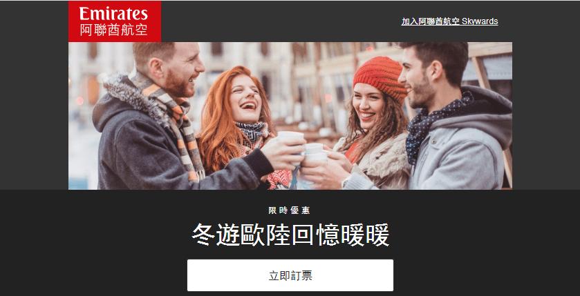 Eemirates優惠碼2018 冬日歐洲優惠由臺幣 14,888 元起 網上預訂獨享雙倍裡數