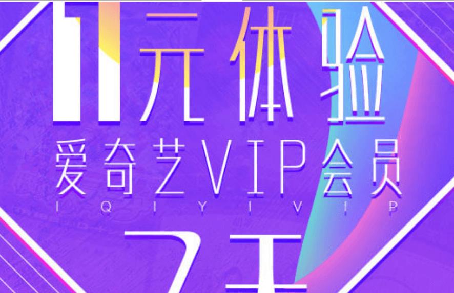 愛奇藝會員/VIP會員優惠,80天免費會員/VIP會員1元7天體驗,新會員註冊/折扣,尊享優惠券