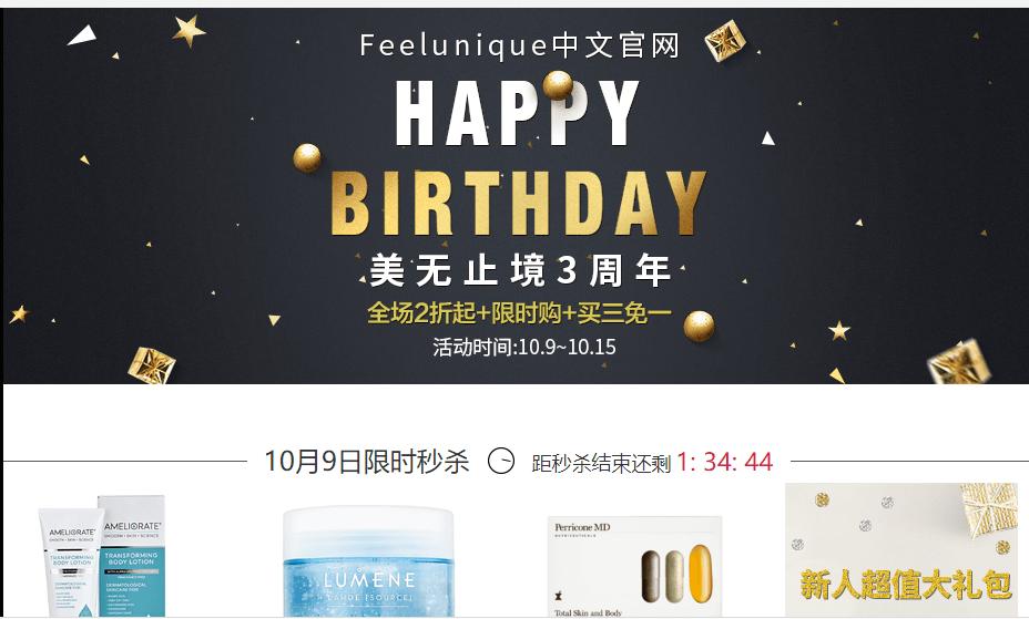 Feelunique中文網3周年大促銷,買三免一+全場2折起+限時秒殺+手機註冊即享£16優惠券