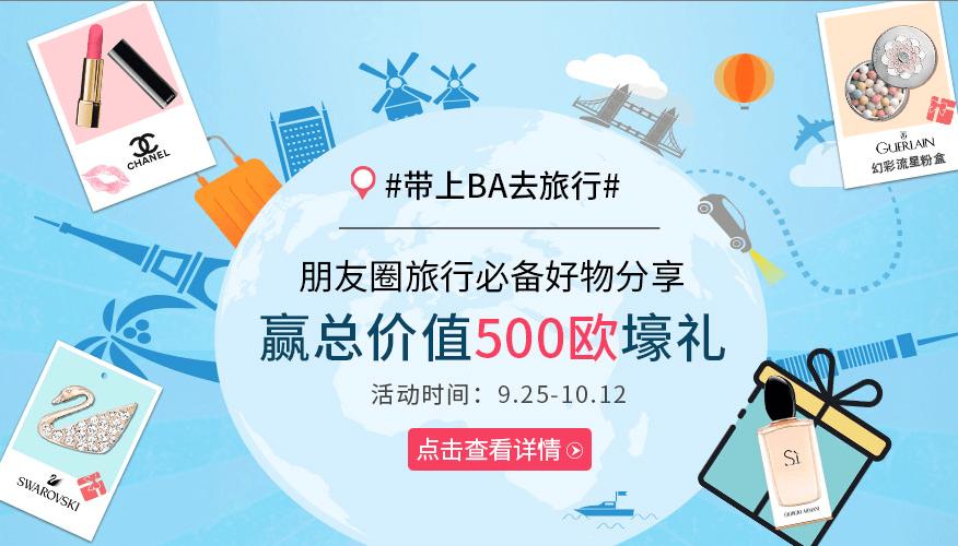 ba.de優惠碼2018【德國BA】全場滿68歐免郵(奶粉不參與),滿88歐減5歐