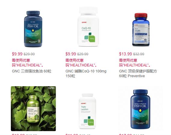 GNC保健品大促,輔酶Q10$9.99、高含量葡萄籽$11.99 低至2.7折+變相7.5折