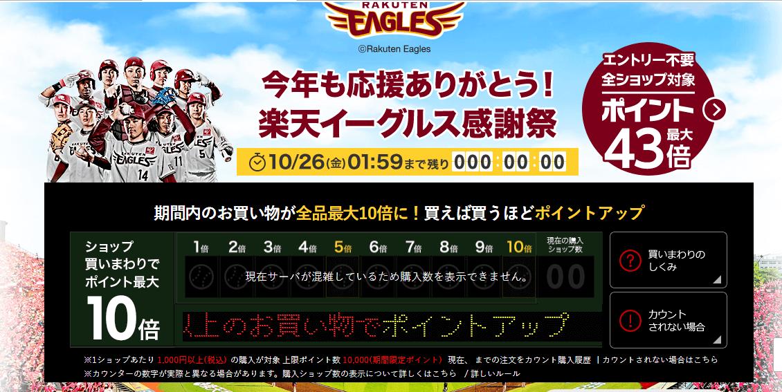 日本Rakuten優惠碼2018 Rakuten Eagles感謝祭--最高29倍積分