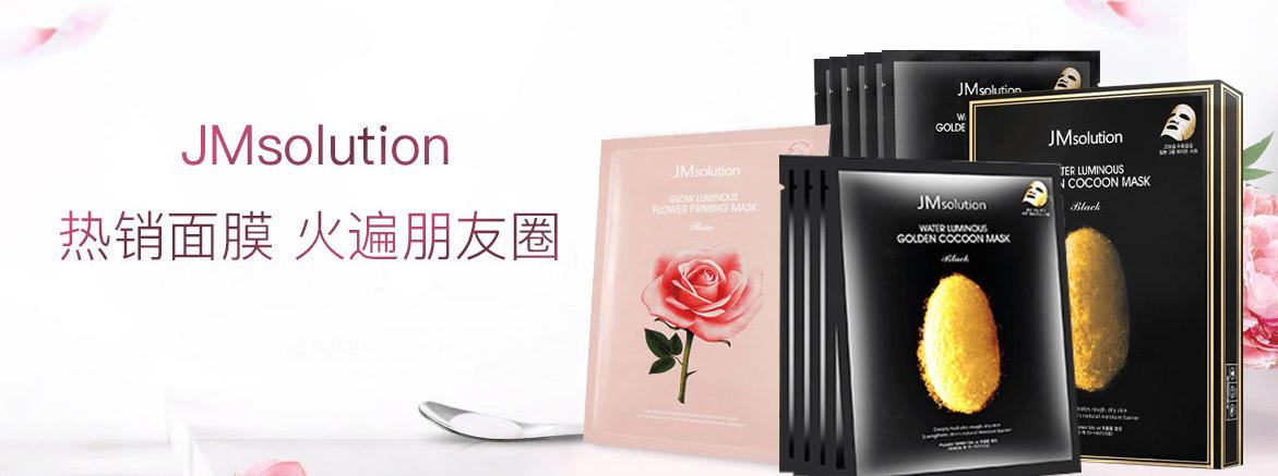 莎莎sasa優惠代碼2018-火爆朋友圈!JMsolution超級品牌團 2.3折起勁爆搶購