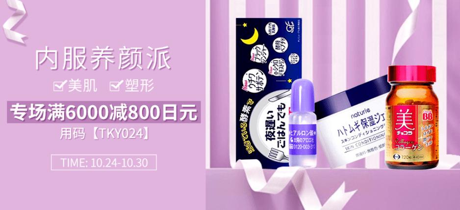多慶屋優惠碼2018 takeya內服養顏派 專場滿6000減800日元