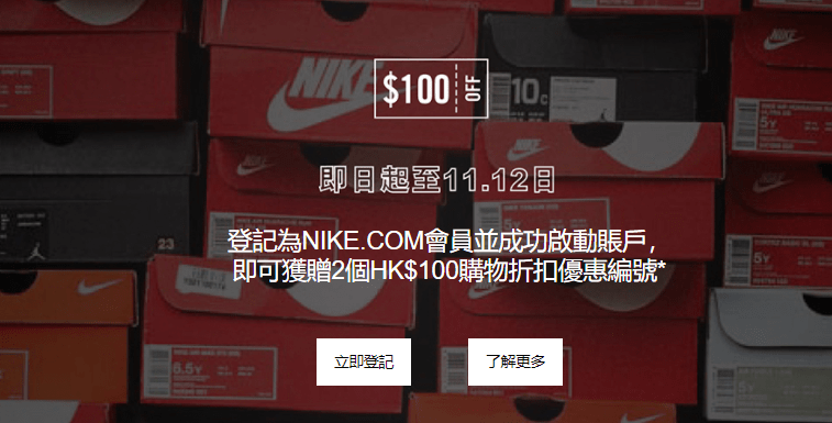 Nike.com.hk 双11優惠:註冊即攞2個Nike網店$100優惠碼