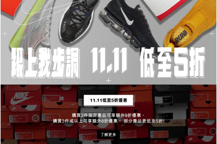 Nike雙十一優惠碼2018/Nike香港官網11.11優惠開始,指定單品低至半價+折上折優惠