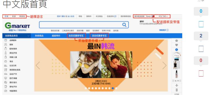 韓國 Gmarket 教學文 — 韓國Gmarket教學 ~ 完整、全面又易明的Gmarket購物指南