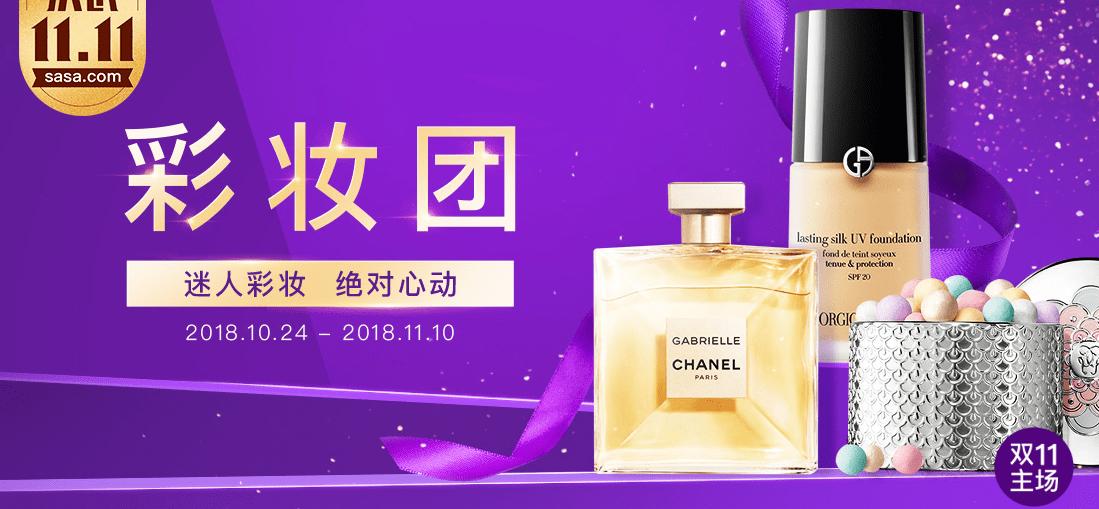 莎莎網優惠碼2018 sasa.com 蘭蔻奇跡香水230元包郵包稅!