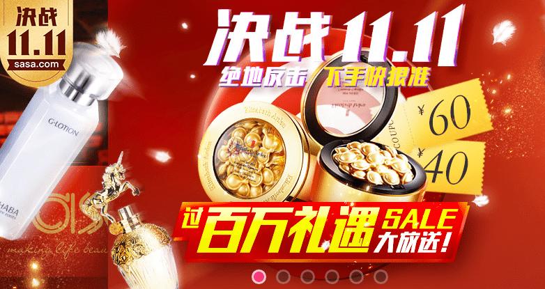 香港莎莎網優惠碼2018 sasa.com雙十一快閃優惠,50元無門檻現金券再次來襲!