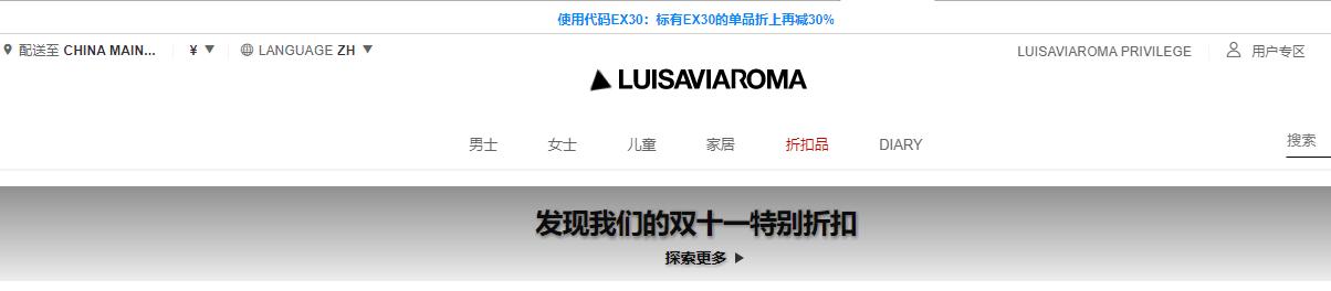 luisaviaroma官網雙11精選單品7折優惠促銷/7折優惠碼