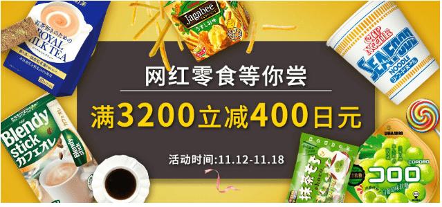 多慶屋優惠碼2018 takeya日系零食大賞 滿3200立減400日元