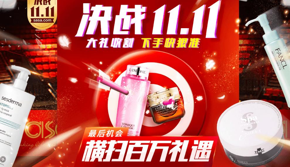 莎莎優惠碼2018 sasa.com回饋場,大面額券返場+100%中獎!
