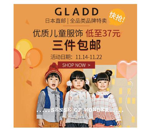 GLADD優惠碼2018 gladdchina優質兒童服飾低至37元