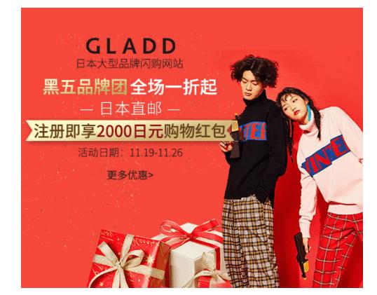 GLADD優惠碼2018【GLADD】黑五品牌團全場一折起
