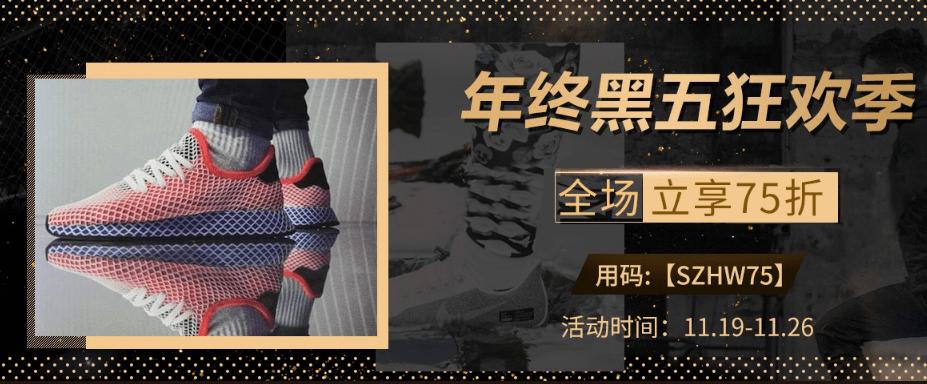 Shoezoo優惠碼2018【Shoezoo】年終黑五狂歡季