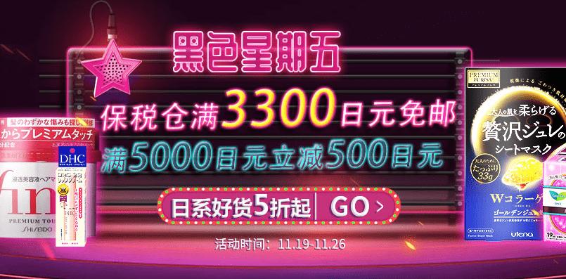 多慶屋優惠碼2018 takeya 0日元閃購 保稅倉限時無門檻包郵