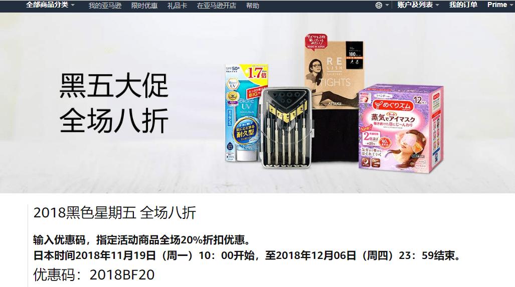 日本亞馬遜官網 2018黑五大促銷優惠/全場8折優惠碼