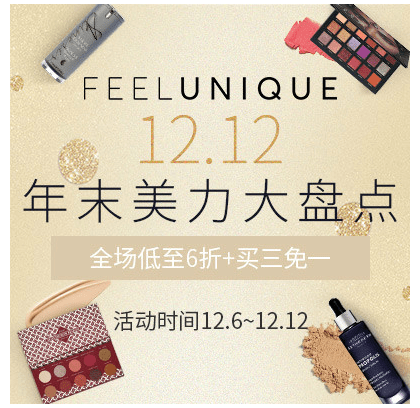 Feelunique優惠碼2018【Feelunique中文官網】12.12美力大盤點低至6折