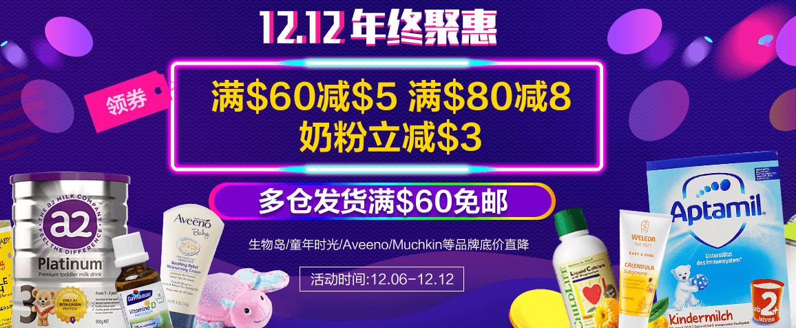 Babyhaven優惠碼2018【Babyhaven】年終聚惠,滿$60減$5,滿$80減$8