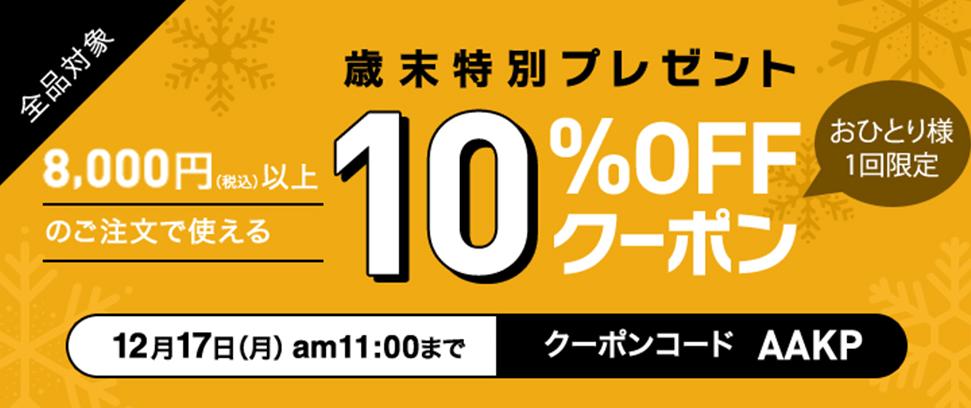 Nissen JP優惠碼2018【Nissen JP】年末大促