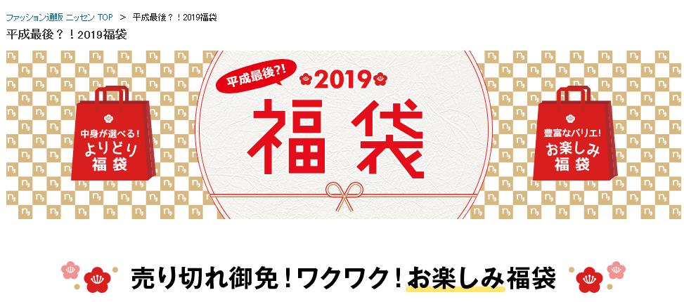 Nissen優惠碼2018【Nissen JP】2019年福袋火爆熱銷中