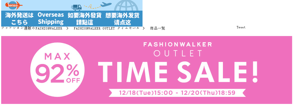 FASHION WALKER優惠碼2018【FASHION WALKER】折扣+福袋