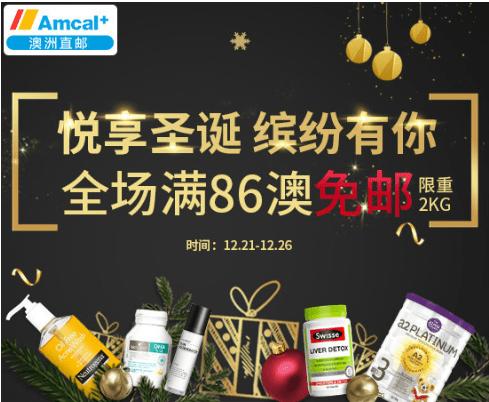 AMCAL優惠碼2018【澳洲Amcal】悅享聖誕 繽紛有你