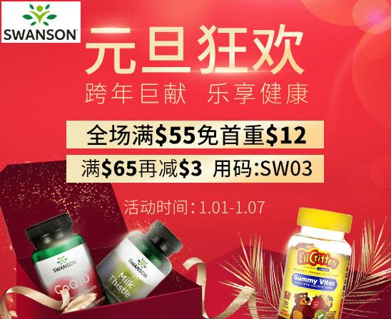 Swanson優惠碼2019【Swanson】元旦狂歡-全場滿$55免首重$12