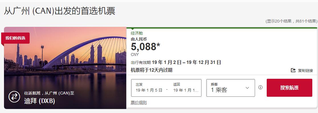 阿聯酋航空優惠碼2019【Emirates】精選機票 4198RMB起!