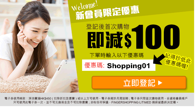 2019 FingerShopping 優惠碼 電子券 Code fingershopping電子券2018