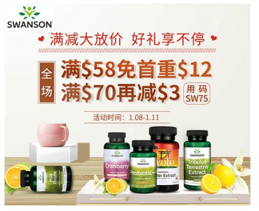 Swanson優惠碼2019【美國Swanson】滿減大放價-好禮享不停