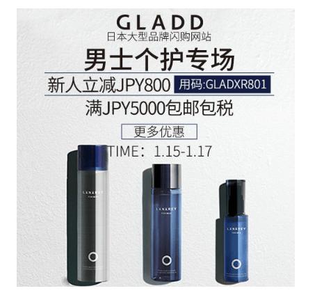 GLADD優惠碼2019【GLADD】LANAREY男士護膚滿額包郵