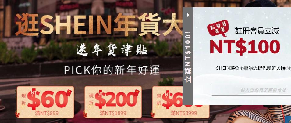 2019 Shein時尚女裝優惠券/折扣碼訂單金額可額外折扣20%