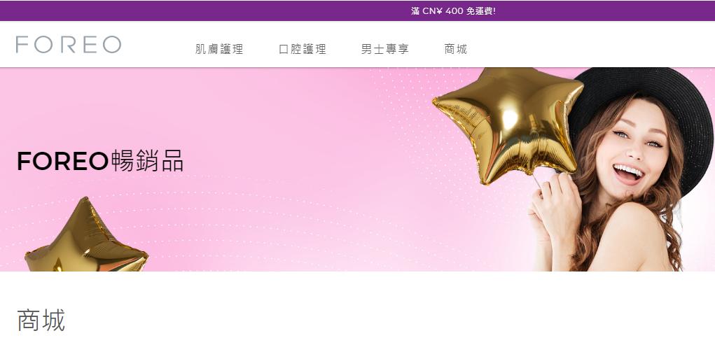 FOREO官網優惠碼2019, 新春至抵/Foreo官網潔面器系列8折優惠,免運寄香港