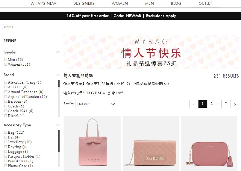 Mybag優惠碼2019, 英國網站Mybag推出限定75折,情人節送禮包包手錶優惠