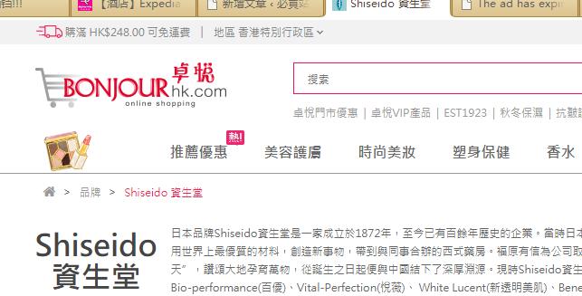 香港卓悅優惠碼2019-SHISEIDO資生堂全線產品購滿HK$200即減HK$20