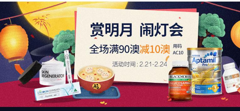Amcal優惠碼2019【Amcal】赏明月闹灯会(-2.24 )