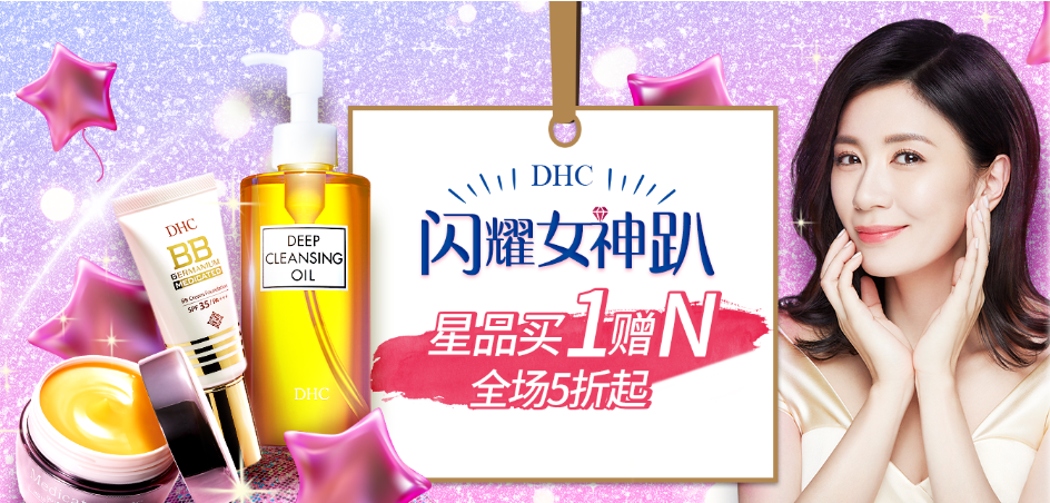 DHC優惠碼2019【DHC】周二爆款輔酶精萃賦活眼霜 買1贈1